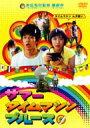 サマータイムマシン・ブルース 【DVD】