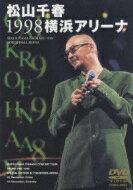 松山千春 マツヤマチハル / 松山千春1998横浜アリーナ 【DVD】