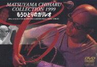 松山千春 マツヤマチハル / MATSUYAMA CHIHARU COLLECTION 1999 もうひとりのガリレオ 【DVD】
