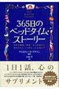 【送料無料】 365日のベッドタイム・ストーリー 世界の童話・神話・おとぎ話から現代のちょっと...