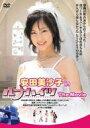 「安田美紗子」 in ルナハイツ The Movie 【DVD】
