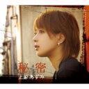 上原あずみ / 秘密 【CD Maxi】