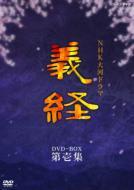 【送料無料】 Nhk大河ドラマ / NHK大河ドラマ 義経 完全版 第壱集 【DVD】