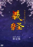 DVD Blu-ray プライスOFF!【送料無料】 Nhk大河ドラマ / NHK大河ドラマ 義経 完全版 第壱集 【...