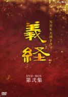 DVD Blu-ray プライスOFF!【送料無料】 Nhk大河ドラマ / NHK大河ドラマ 義経 完全版 第弐集 【...