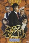 ナニワ金融道 / ナニワ金融道 4 【DVD】