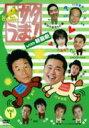 サタうま!With新喜劇 1 【DVD】
