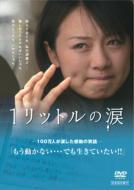 【送料無料】 1リットルの涙 (映画) 【DVD】