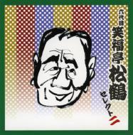 【送料無料】 笑福亭松鶴(六代目) ショウフクテイショカク / COLEZO!TWIN!: : 六代目 笑福亭松鶴 セレクト二 【CD】