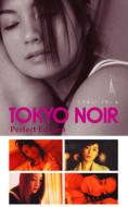 TOKYO NOIR トウキョーノワール Perfect Edition 【DVD】