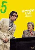さまぁ〜ずライブ 5 【DVD】