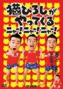 猫ひろし / 猫ひろしがやってくる 二ャー!二ャー!二ャー! 【DVD】