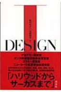'I, Design' by Ishioka Eiko