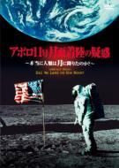 アポロ11号 月面着陸の疑惑 ~本当に人類は月に降りたのか?~ 【DVD】