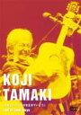 玉置浩二 タマキコウジ / 今日というこの日を生きていこう: Live In Zepp Tokyo 【DVD】