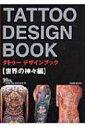 【送料無料】 タトゥーデザインブック 世界の神々編 富士美ムック 【ムック】