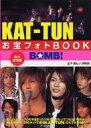 KAT‐TUNお宝フォトBOOK‐BOMB!‐ / 金子健 / Jr.倶楽部 【単行本】
