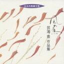 武満 徹(1930-1996) / 風の馬-合唱作品集 Choral Works: 岩城宏之 / 東京混声合唱団 【CD】 - HMV&BOOKS online 1号店