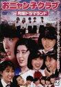 【送料無料】Bungee Price DVD TVドラマその他おニャン子クラブin月曜ドラマランド BOX2 【DVD】