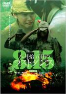 八月拾五日のラストダンス 【DVD】
