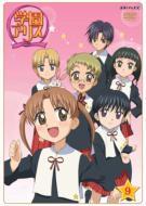 【送料無料】 学園アリス 9 【DVD】