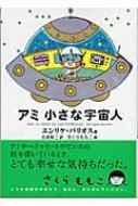 アミ小さな宇宙人 徳間文庫 / エンリケ バリオス 【文庫】