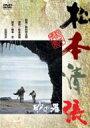 砂の器 【DVD】