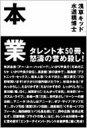 【送料無料】 本業 タレント本50冊・怒濤の誉め殺し! / 水道橋博士 【単行本】