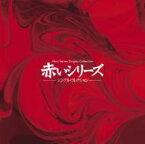 山口百恵 ヤマグチモモエ / 赤いシリーズ シングル・コレクション 【CD】