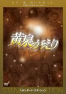 黄泉がえり スタンダード・エディション 【DVD】