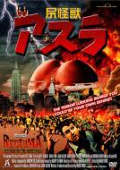 尻怪獣 アスラ 【DVD】