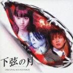 【送料無料】 下弦の月〜ラスト・クォーター オリジナル・サウンドトラック 【CD】