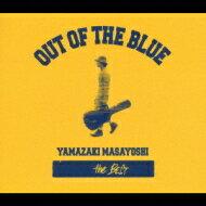 【送料無料】山崎まさよし / Out Of The Blue: B Side & レアトラック集 【CD】