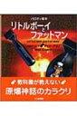 【送料無料】 リトルボーイとファットマン 原爆投下は人体実験だった…悪魔は誰? / マッド アマ...