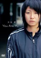 大友愛 / You are my・・・ 【DVD】