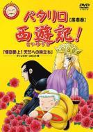 パタリロ西遊記! 1 【DVD】
