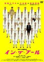 イン・ザ・プール 【DVD】