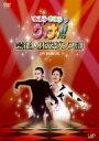 【送料無料】 ウッチャンナンチャンのウリナリ!! 芸能人社交ダンス部 DVD-BOX 【DVD】
