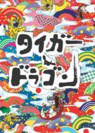 【送料無料】 タイガー & ドラゴン / タイガー & ドラゴン DVD-BOX 【DVD】