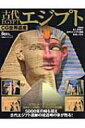 CG世界遺産古代エジプト 5000年の時を超え、古代エジプト遺跡の建造時の姿 双葉社スーパームック 【ムック】
