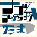 たま タマ / たまナゴムコレクション 【CD】