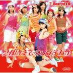 Berryz工房 ベリーズコウボウ / シングルV「21時までのシンデレラ」 【DVD】