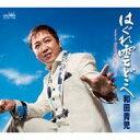 和田青児 - はぐれ雲どこへ