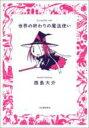 世界の終わりの魔法使い 九龍コミックス / 西島大介 【全集?雙書】