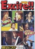 関ジャニ∞ カンジャニエイト / Excite!! 【DVD】