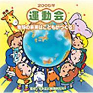 運動会☆地球の未来はこどもがつくる! 【CD】