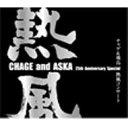 【送料無料】 CHAGE and ASKA チャゲアンドアスカ / CHAGE and ASKA 25th Anniversary Special チャゲ & 飛鳥 熱風コンサート 【DVD】