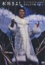 氷川きよし ヒカワキヨシ / スペシャル コンサート 2004きよしこの夜vol.4 【DVD】