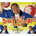 ガッツ石松 / ガッツ人生 ワッショイ祭り 【CD Maxi】