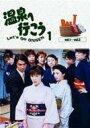 【送料無料】愛の劇場 「温泉へ行こう」 DVD-BOX I 【DVD】